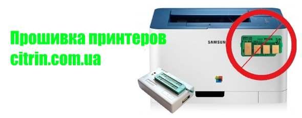 прошить принтер киев