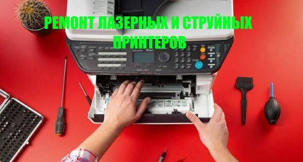 ремонт принтерів київ
