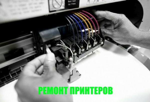 ремонт лазерних принтерів