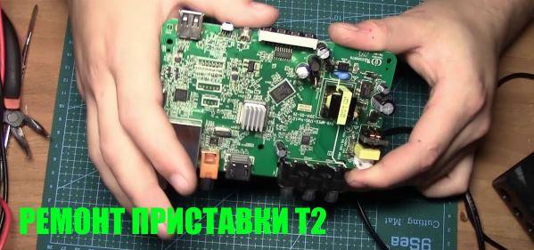 ремонт приставки т2